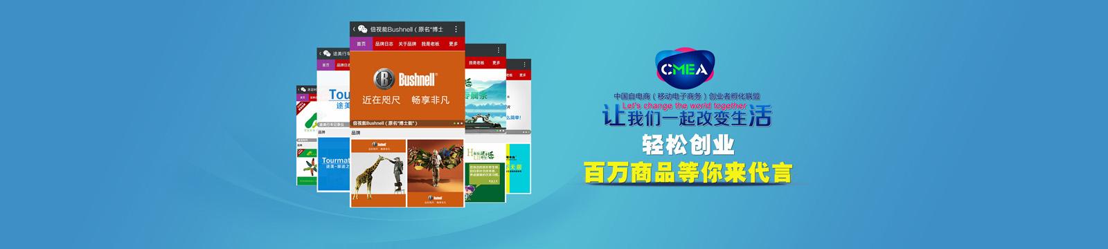 CMEA网页banner-服务商会员