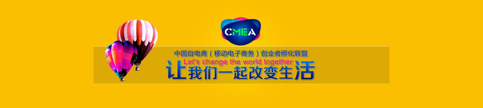 CMEA网页banner-CMEA